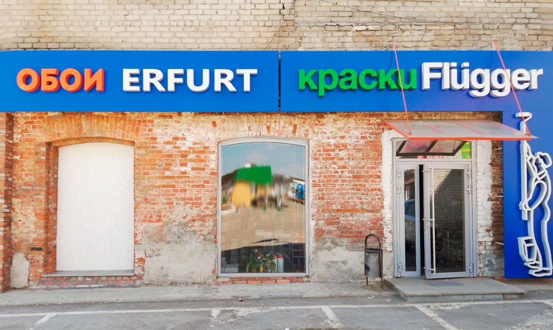 Обои Erfurt Краски Flugger купить в магазине в Екатеринбурге на Базовом 47А оптом и в розницу