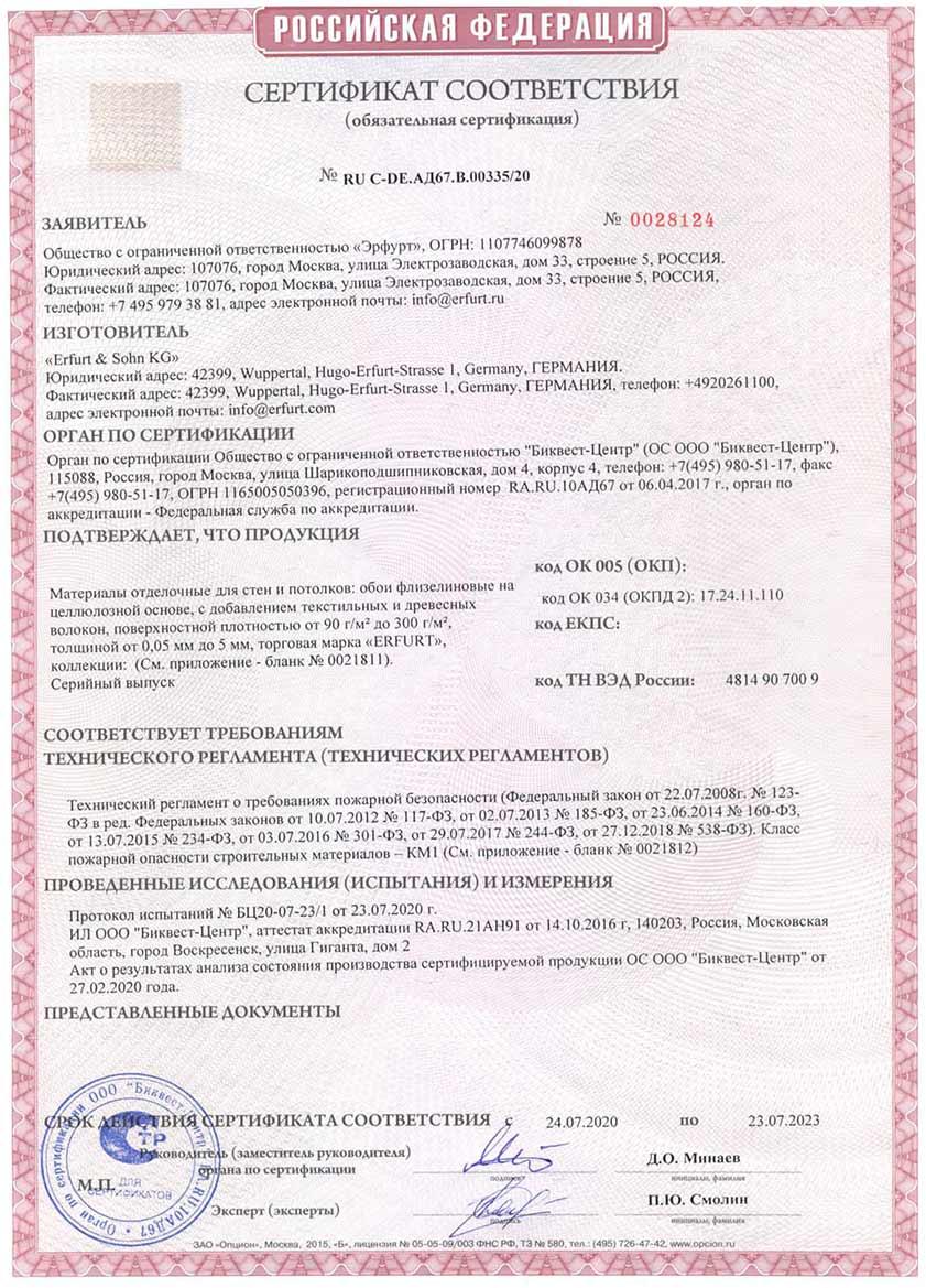 Обои Erfurt сертификат соответствия пожарной безопасности