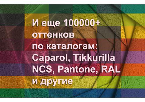 И еще тысячи  оттенков! по каталогам: Caparol, Tikkurilla,  CNS, Pantone, RAL и другие